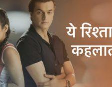 Yeh Rishta Kya Kehlata Hai 10th June 2021 Written Update: No new episode available